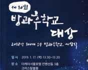 우수 방과후학교 수상